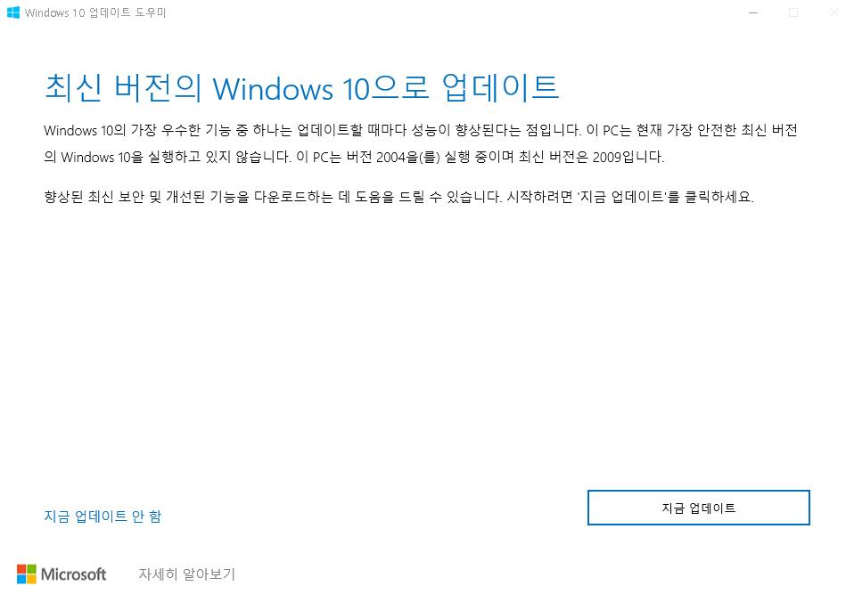 윈도우10 2009 업데이트 도우미
