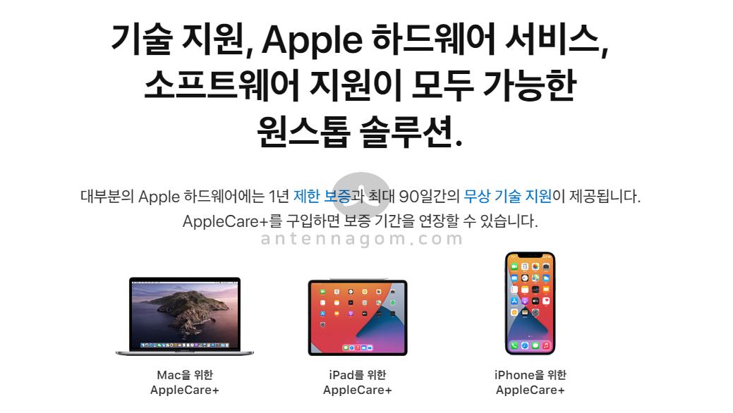 애플 아이폰 애플케어플러스 가입하는 방법 2
