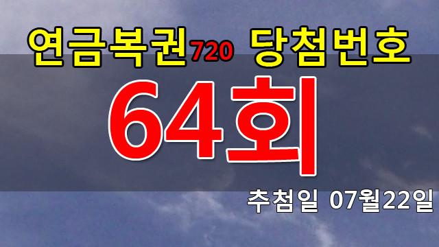 연금복권64회당첨번호 안내