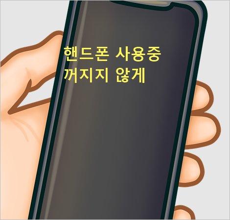 핸드폰 화면 꺼짐 방지 - 스마트폰 사용중 화면 꺼지지 않게