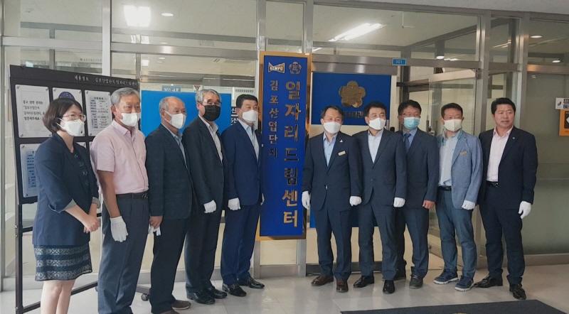 김포시, 산업단지 내 일자리드림센터 개소
