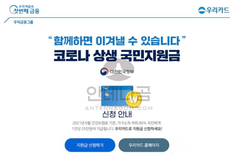 국민지원금 신청 페이지