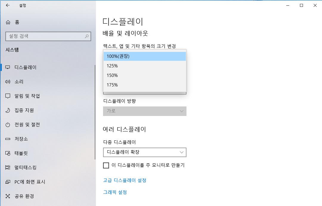 윈도우10 듀얼 모니터 사용 및 설정방법