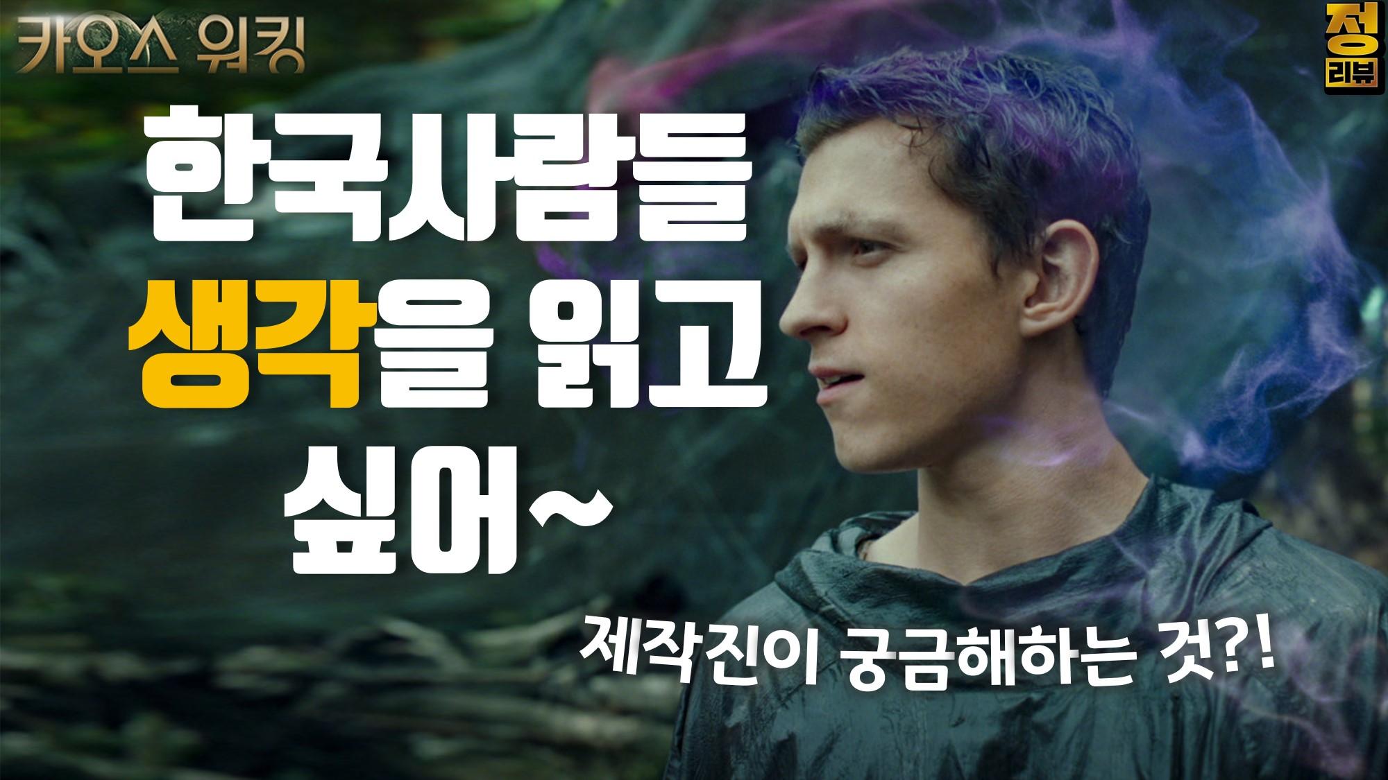 《카오스 워킹》 제작진, 전세계 개봉전 한국사람 생각부터 읽고 싶어~