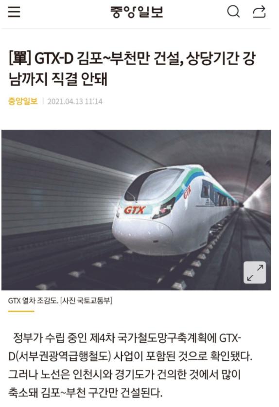 GTX-D노선-부천-김포-연결-단독-기사