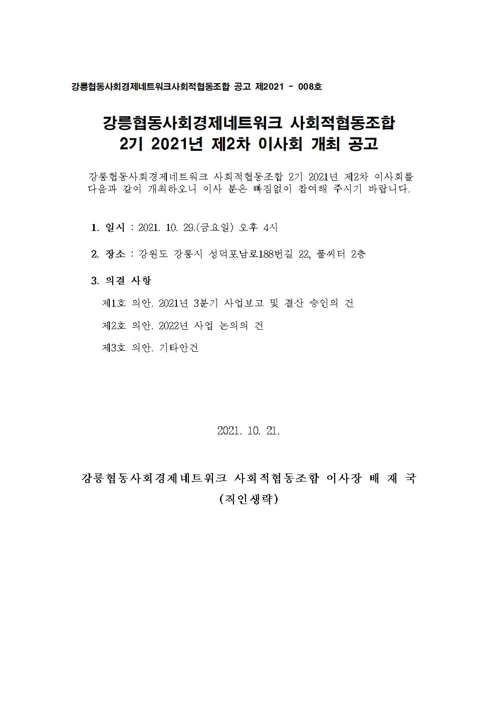 [공고] 강릉협동사회경제네트워크 사회적협동조합 2기 2021년 제2차 이사회 개최 공고