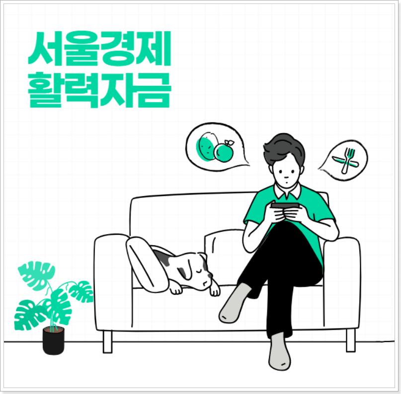 서울경제-활력자금