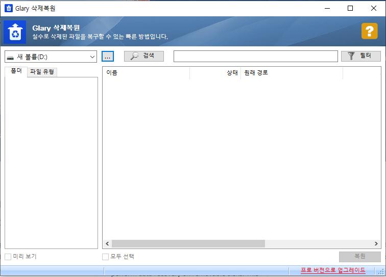 glary 파일 복구 프로그램