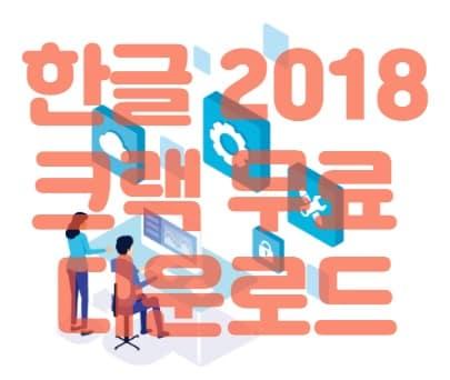한글 2018