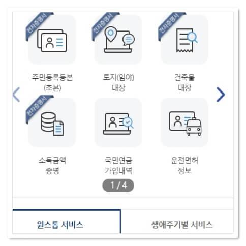 주민등록초본 인터넷발급 방법