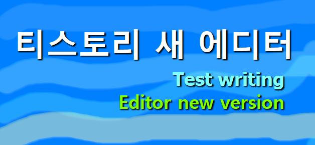 티스토리새에디터