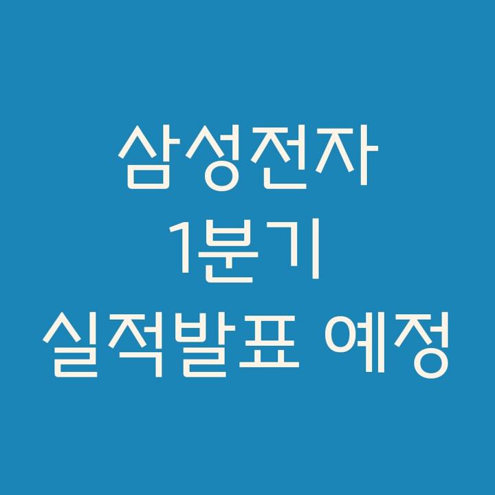 삼성전자-1분기-실적발표