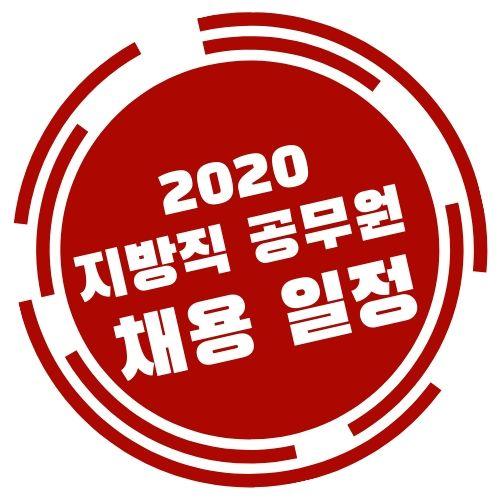 2020 지방직 공무원 채용인원 시험일정