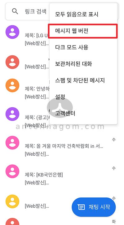 구글 메시지 앱 PC 문자메세지 연동 5