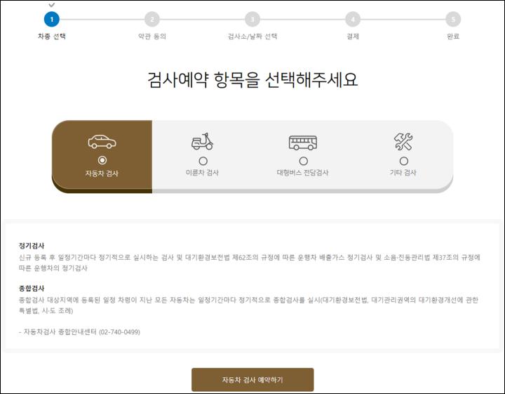 공단검사소 온라인 예약