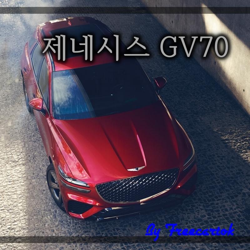 제네시스 GV70 가격표 인기 파워트레인 선택 방법은?