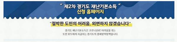 경기도 2차 재난지원금 신청 방법 관련 이미지오