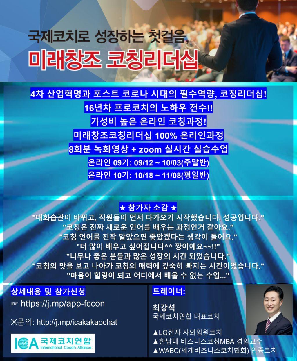 미래창조코칭리더십 온라인 9기 개강(09/12)!!