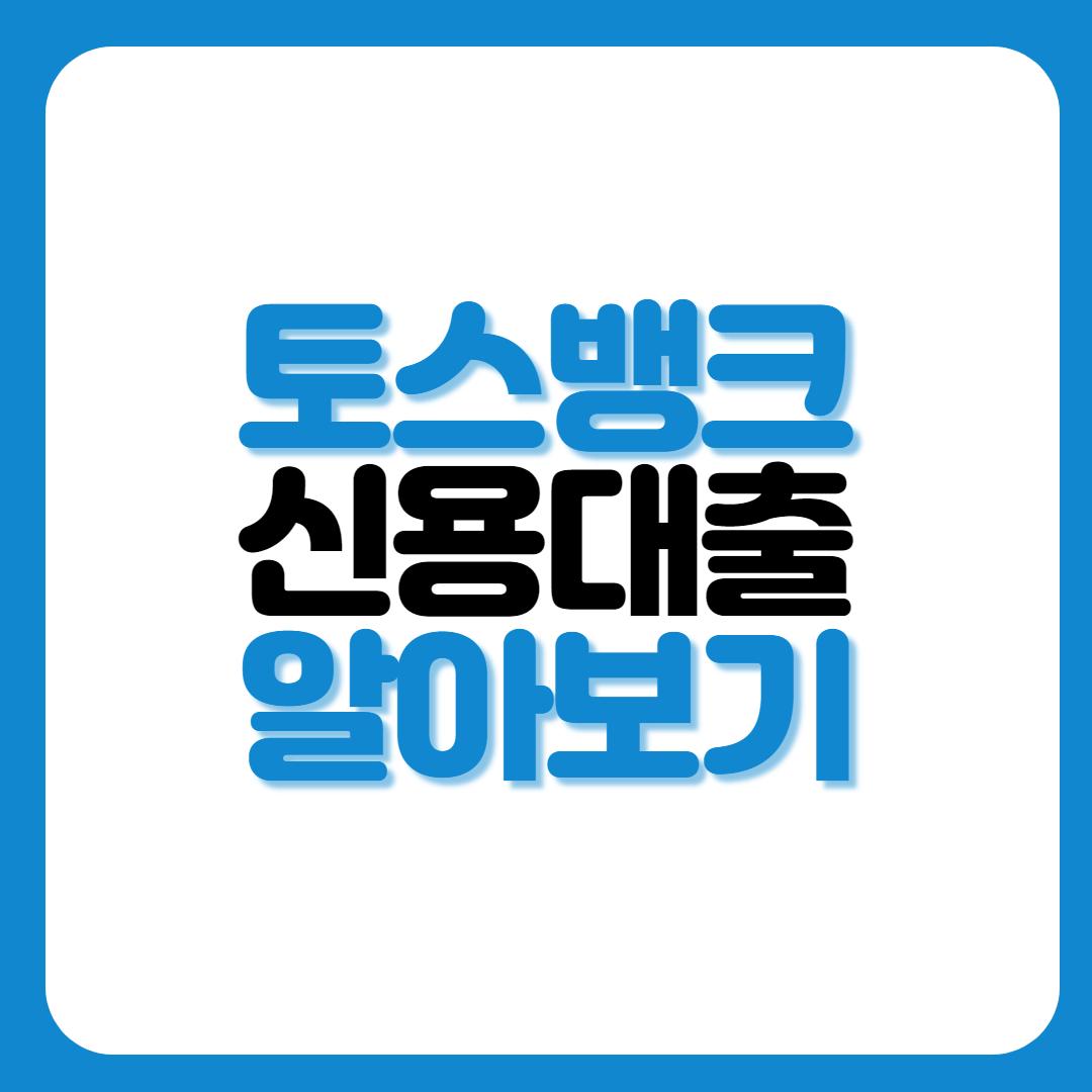 토스뱅크-신용대출