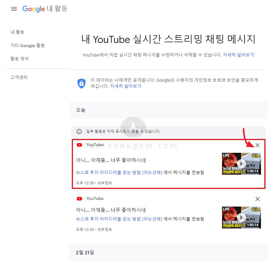 유튜브 실시간 채팅 삭제