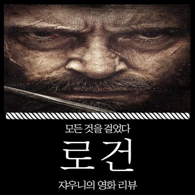 영화 로건 리뷰