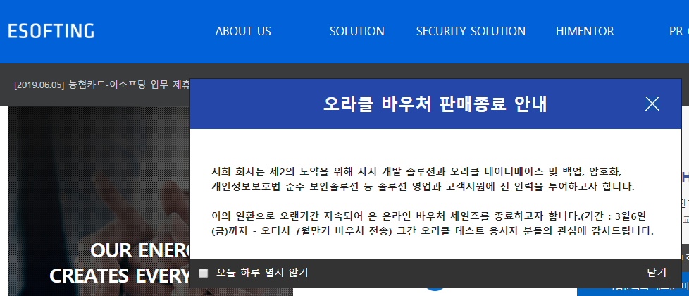 이소프팅 - 오라클 바우처 판매종료 안내(3/6)