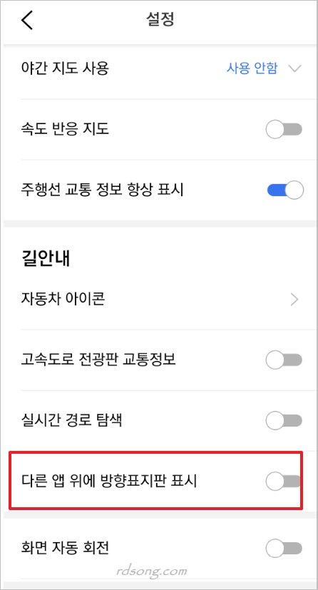 티맵 Tmap 다른 앱위에 방향표지판 표시 방법 및 티맵 속도반응 지도