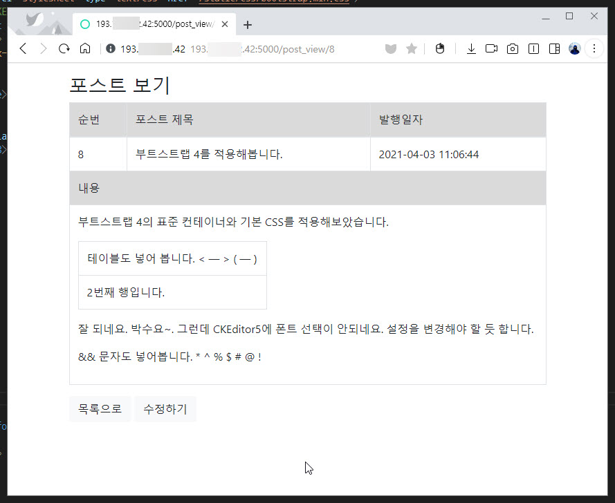CKEditor 에서 저장한 글을 HTML로 표시하기