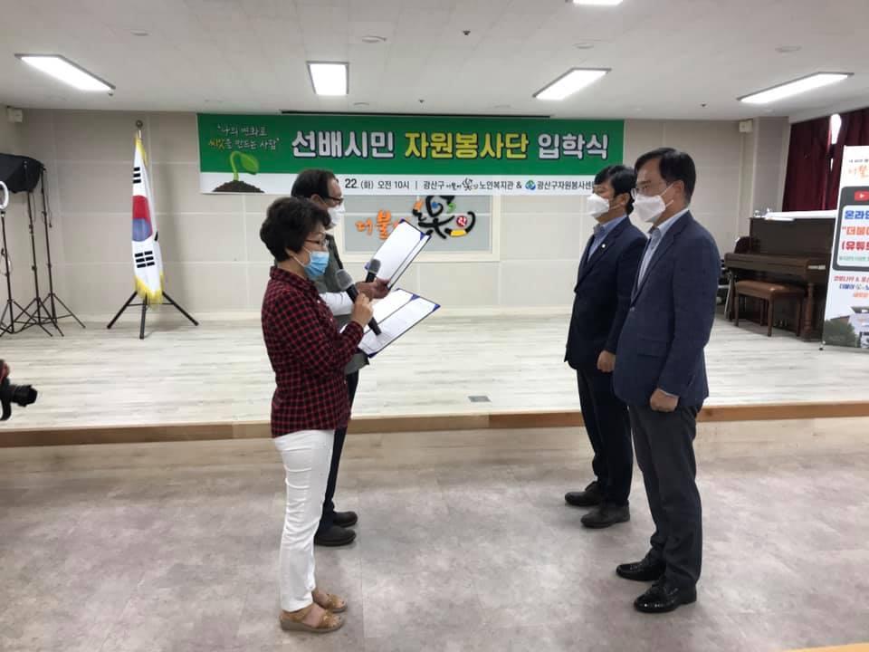 선배시민 자원봉사대학 입학식 진행