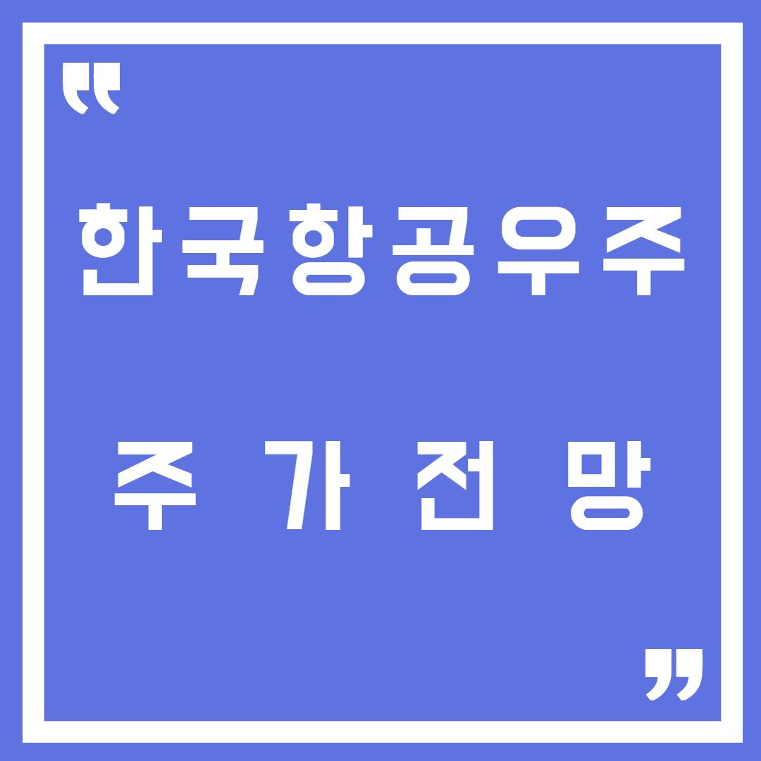 한국항공우주 주가전망