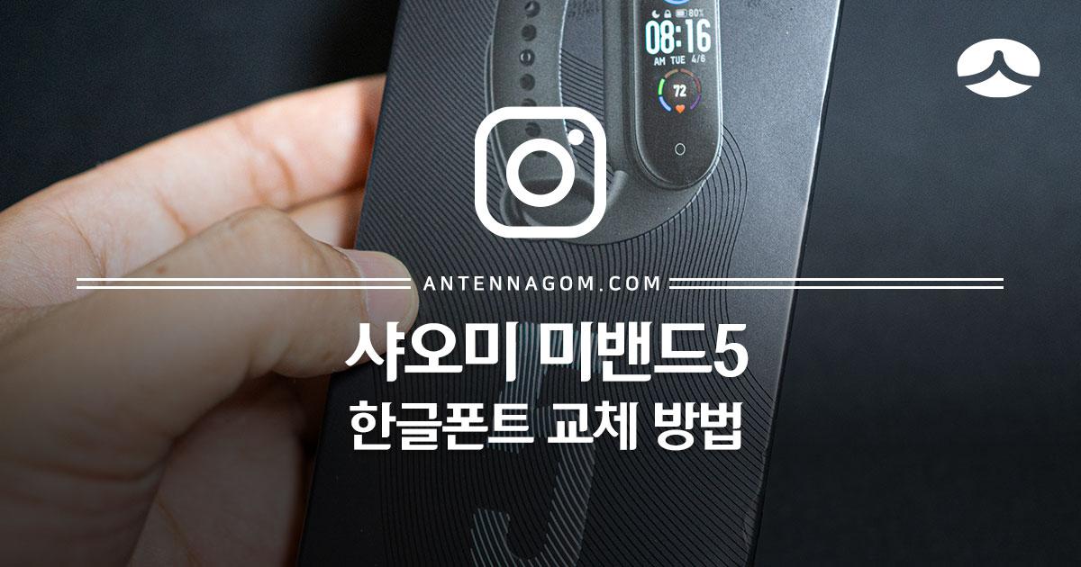 미밴드5 정발판 한글폰트 교체 표지