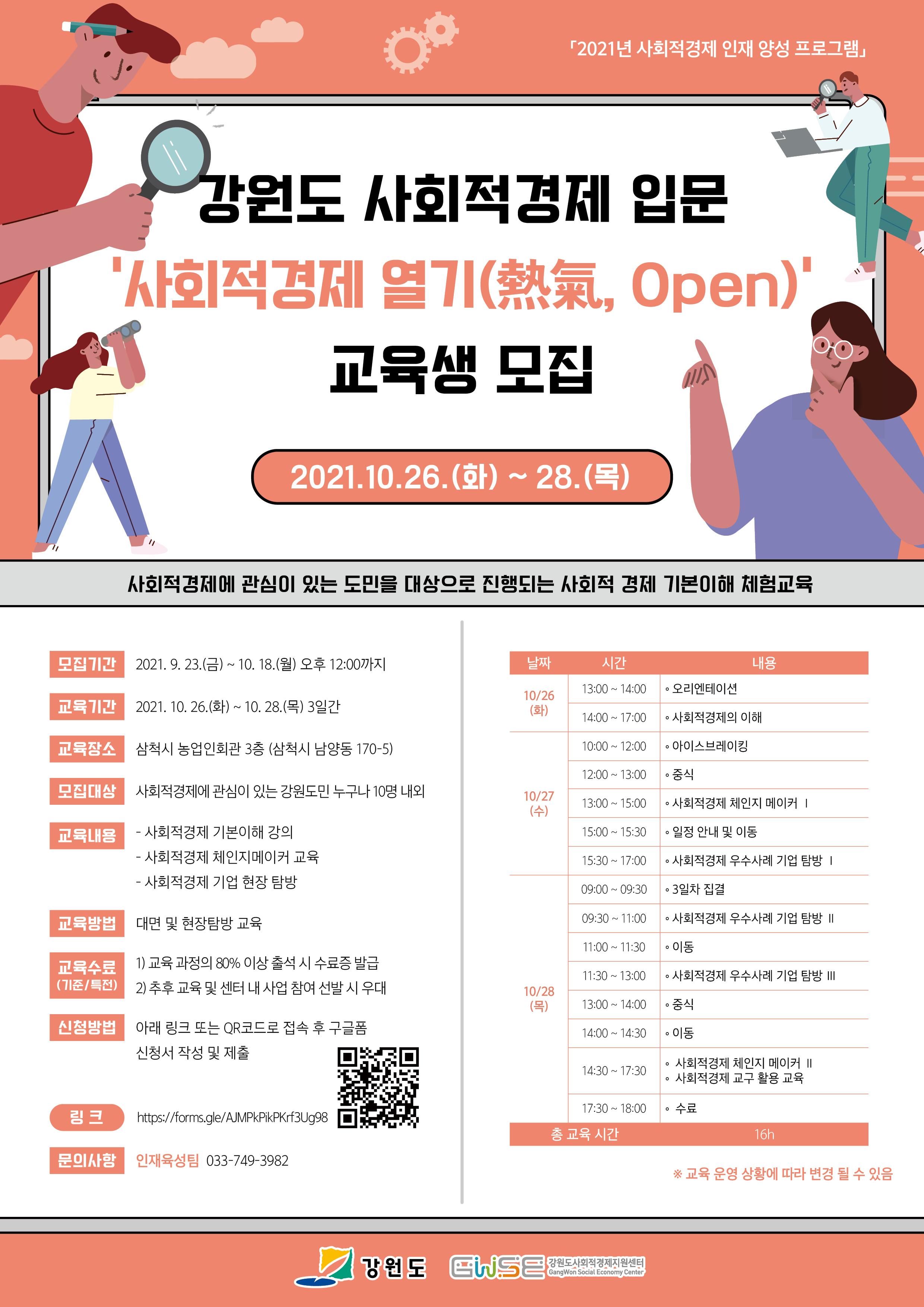 [안내] 강원도사회적경제지원센터 | 하반기 '사회적경제 열기(熱氣, Open)' 교육생 모집 공고
