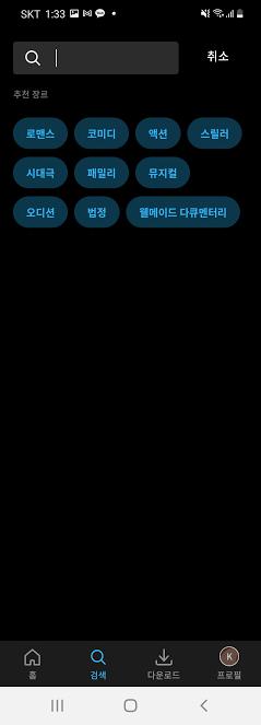 쿠팡플레이 검색화면