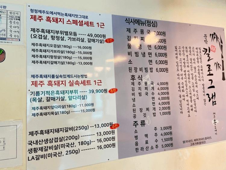 킬로그램-메뉴가격