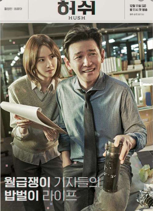 허쉬 드라마 다시 보기 재방송