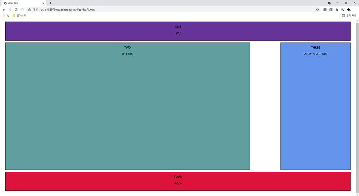 CSS float, clear 활용 div 태그  레이아웃 샘플 소스