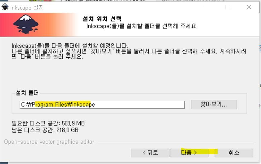 잉크스케이프 ai 무료 편집 프로그램12