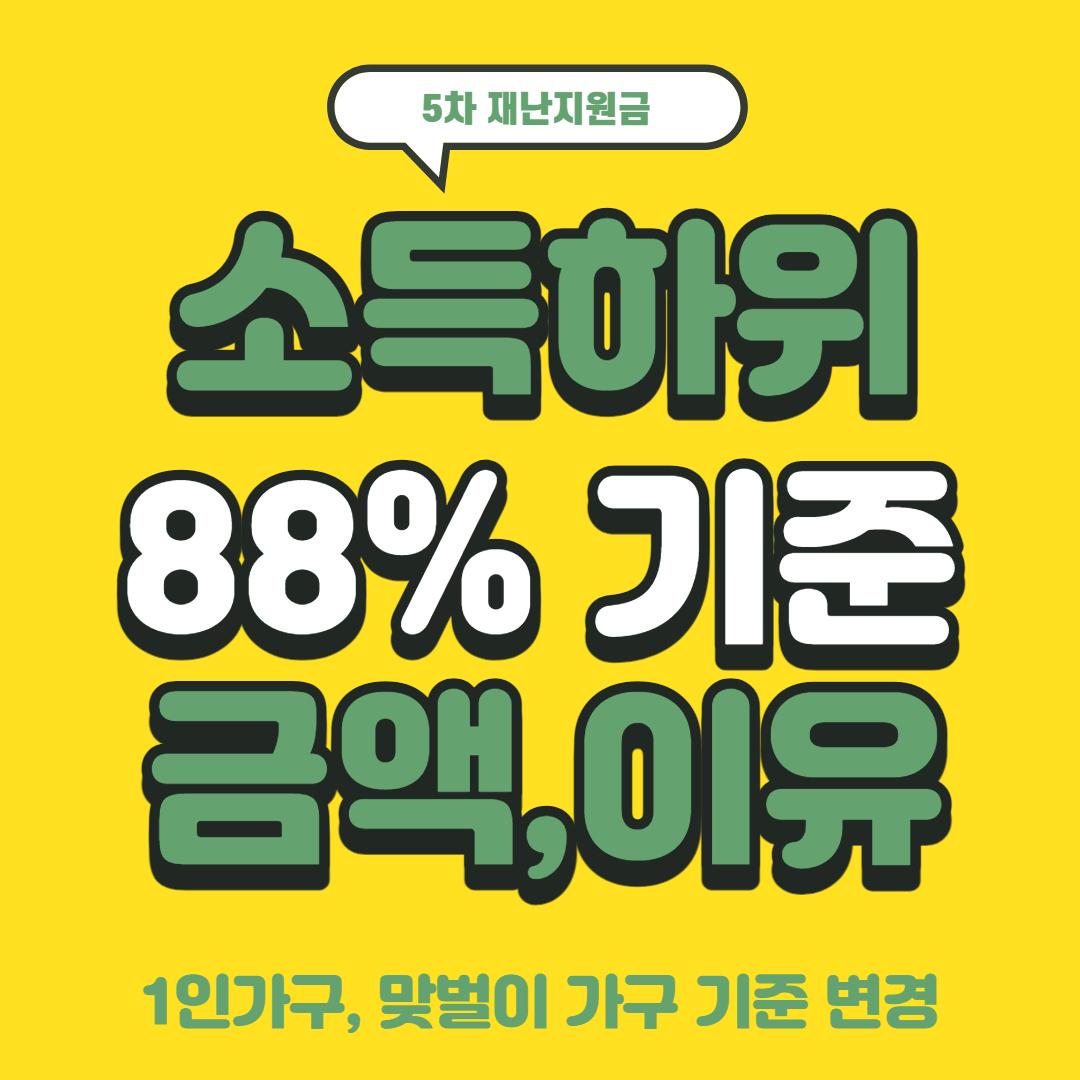 소득 하위 88%