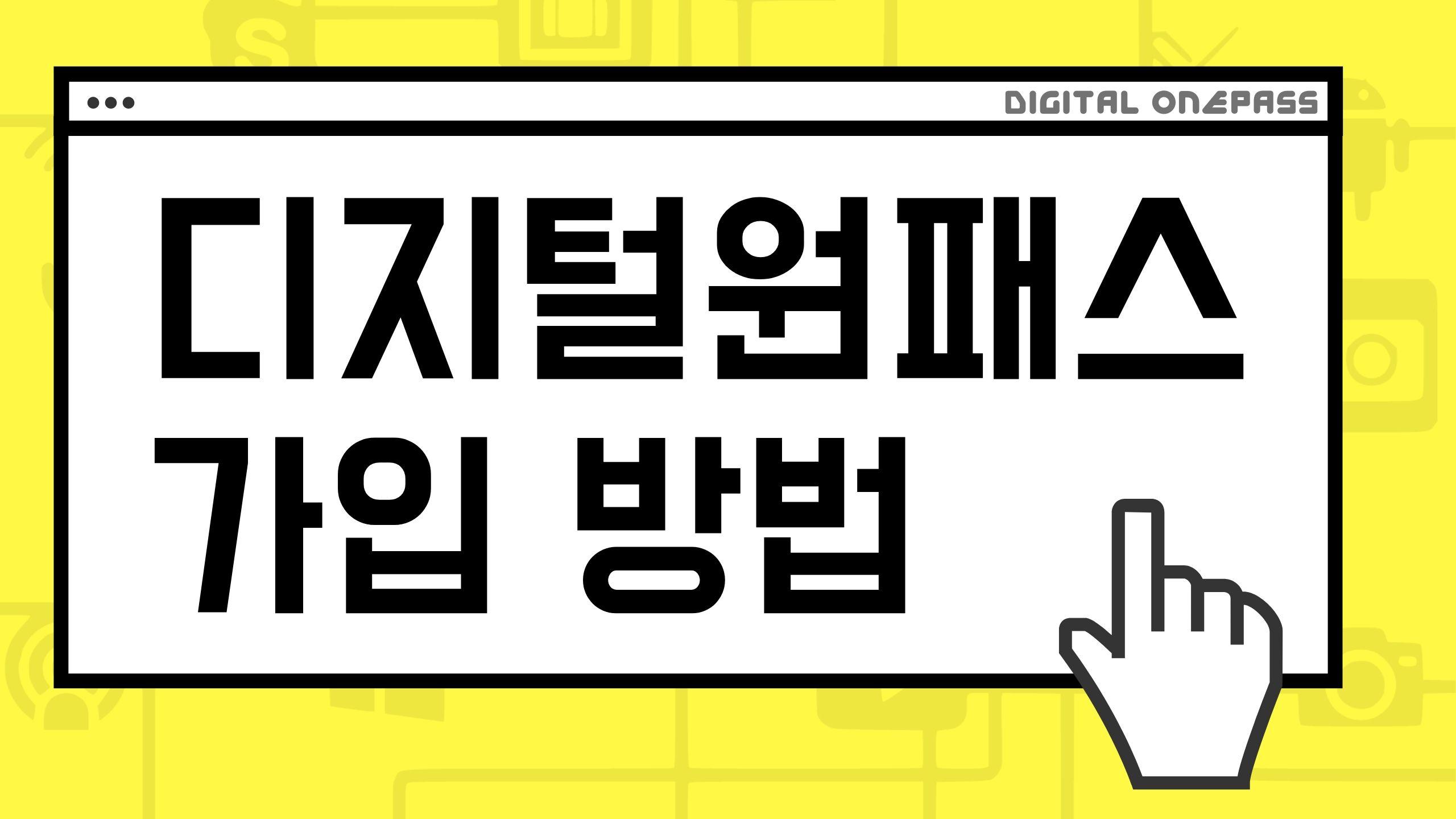 디지털원패스 가입방법 소상공인 민생지원금 신청