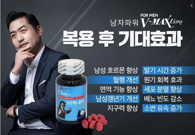 브이맥스 기대효과