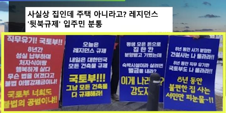 생활형-숙박시설-규제-관련-시위