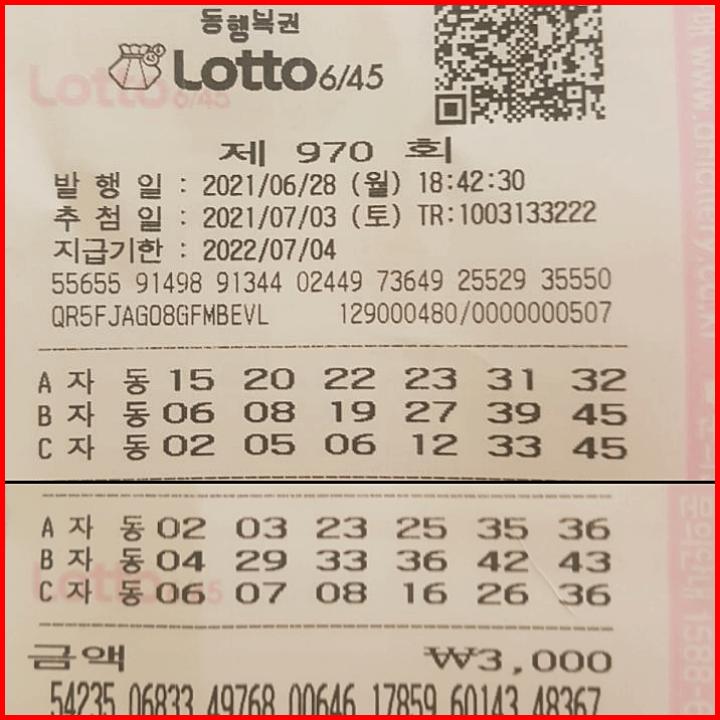 로또번호-970회-1등당첨번호