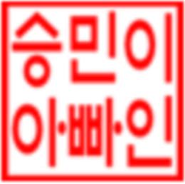 승민이아빠-블로그
