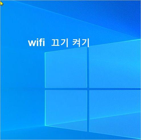 윈도우 10 와이파이 끄기 켜기 방법