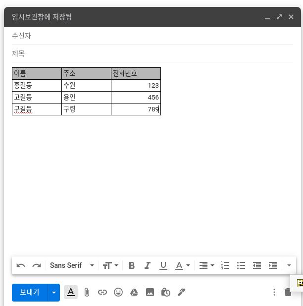 지메일에서 표를 추가하는 방버