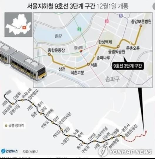 지하철-9호선-3단계-연장안