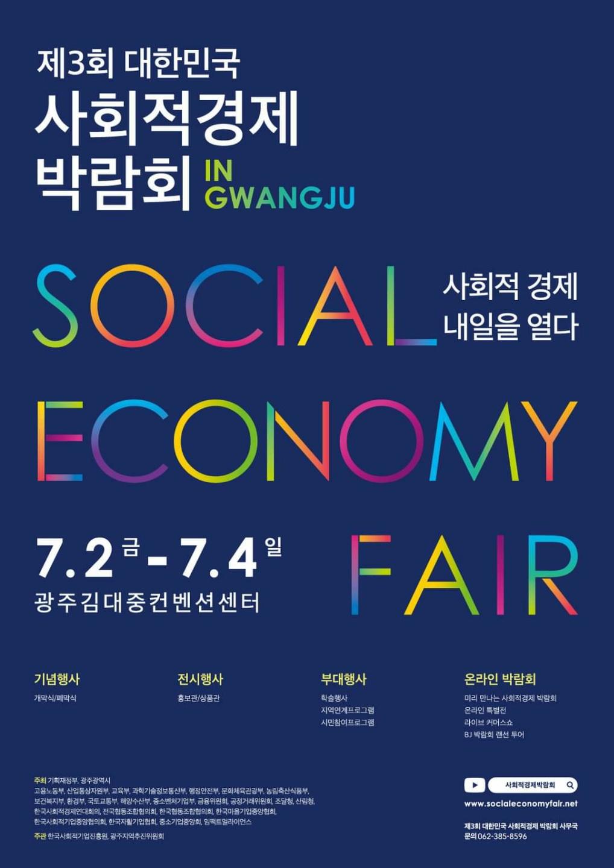 """""""제3회 대한민국 사회적경제 박람회 In Gwangju"""" 개최"""