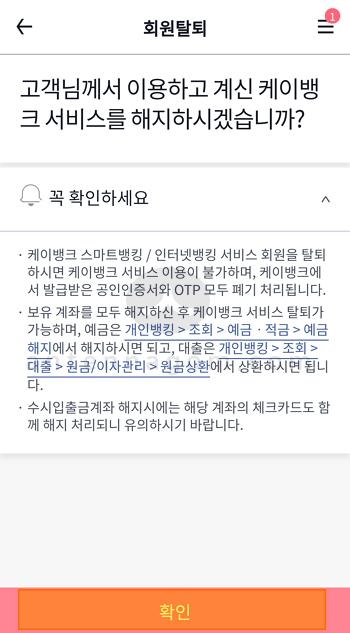 케이뱅크 회원탈퇴 완료