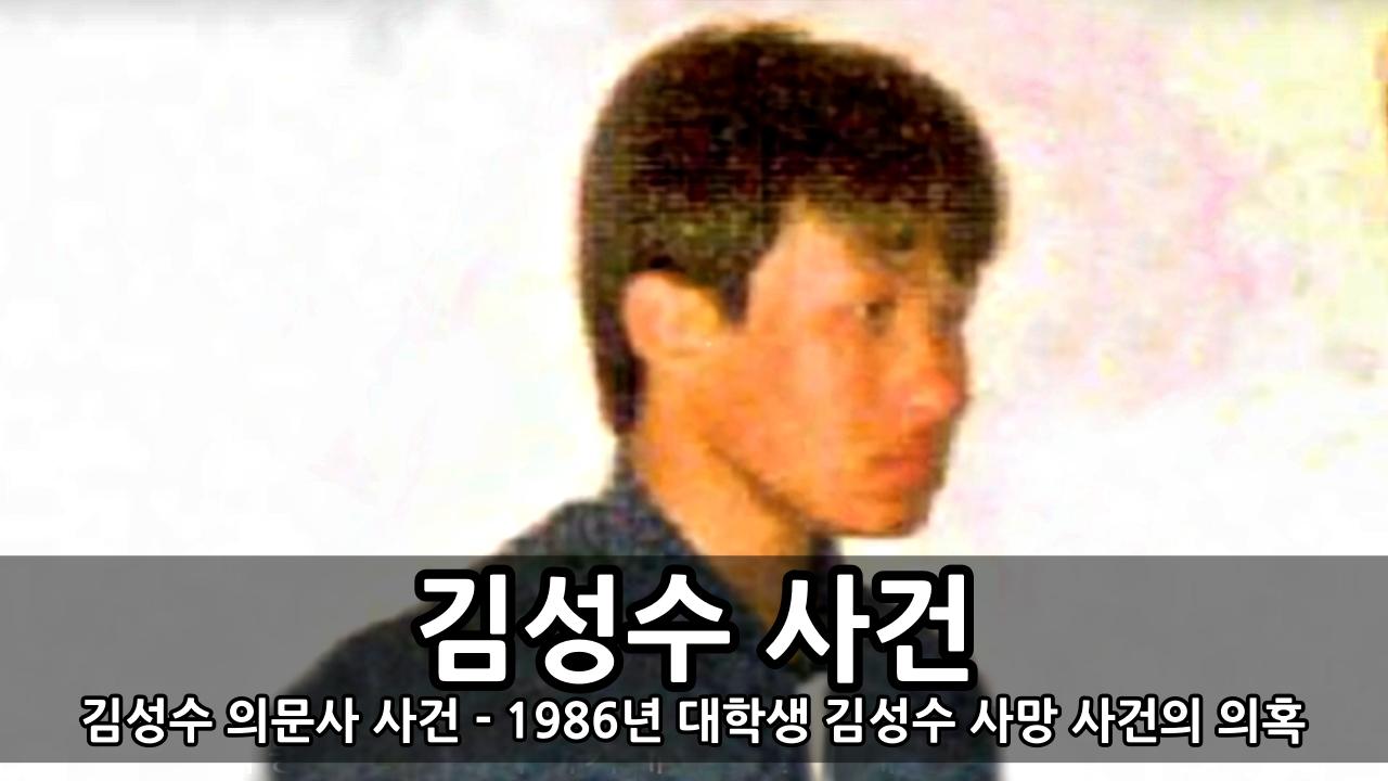 김성수 의문사 사건 - 1986년 대학생 김성수 사망 사건의 의혹