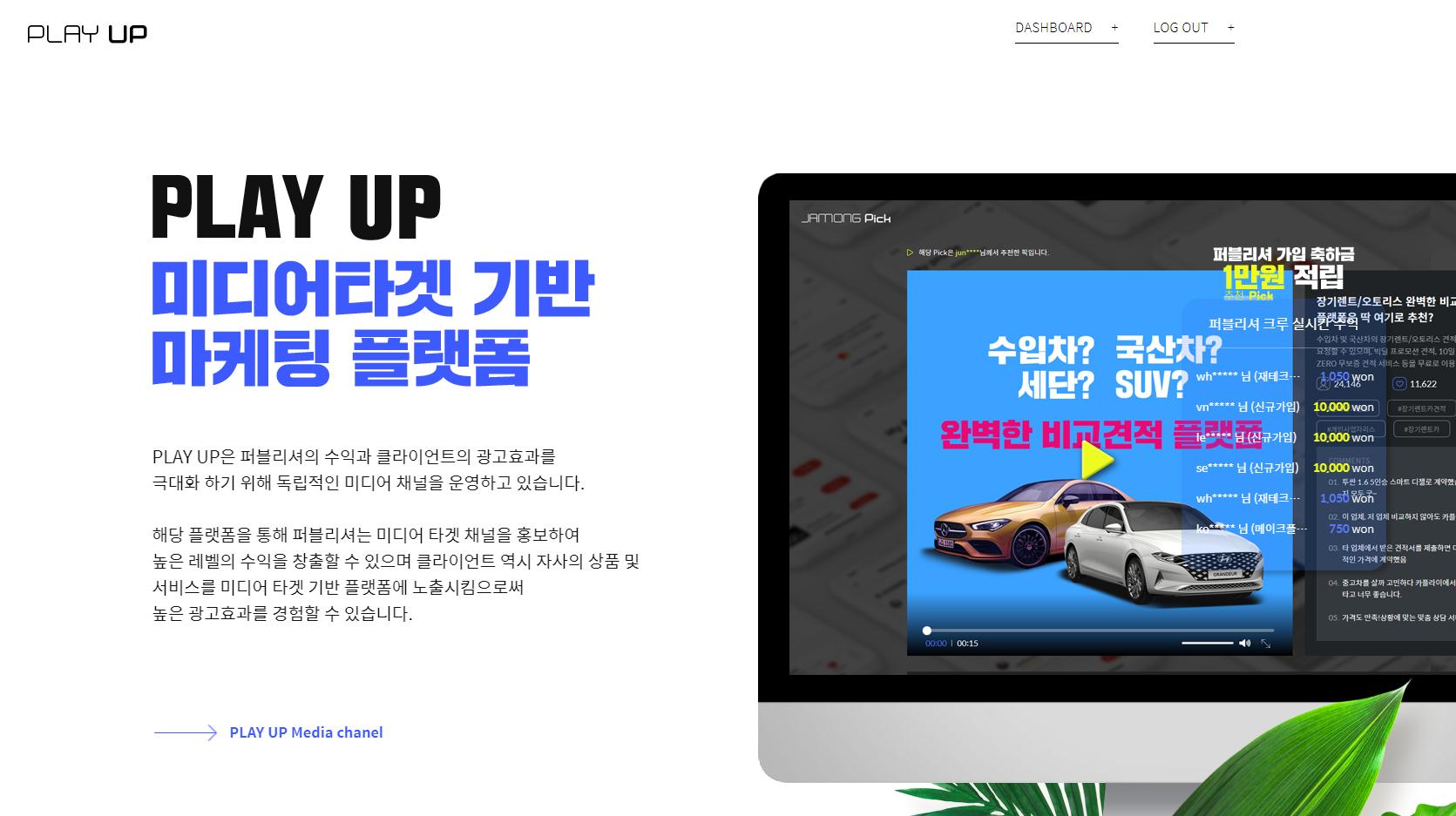 언택트 시대 신규 런칭한 CPC 부업 플랫폼 '플레이업' (PlayUP)